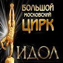 Гала-шоу «ИДОЛ»